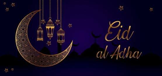 गोल्डन चाँद के साथ ईद अल अधा पृष्ठभूमि, पृष्ठभूमि, डिजाइन, वेक्टर पृष्ठभूमि छवि