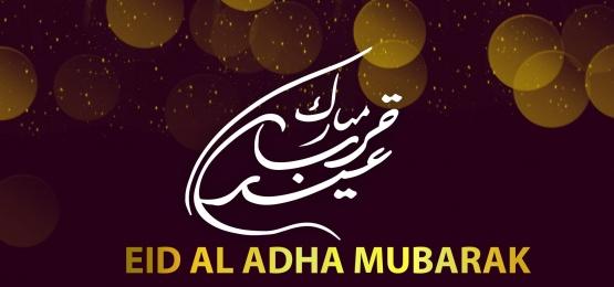चमकदार रोशनी और सुलेख के साथ ईद अल अधा पृष्ठभूमि, इस्लामी, इस्लामी पृष्ठभूमि, मस्जिद पृष्ठभूमि छवि