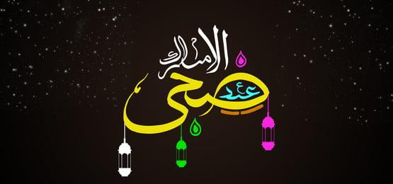 ईद अल अधा सुलेख रंगीन इस्लामिक पृष्ठभूमि, इस्लामी, इस्लामी पृष्ठभूमि, मस्जिद पृष्ठभूमि छवि