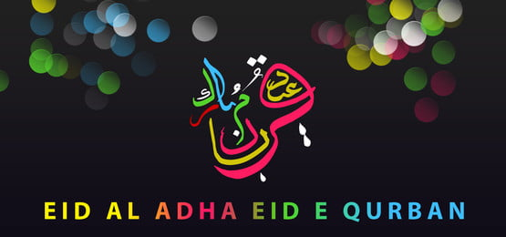 ईद अल अधा सुलेख रंगीन चमकदार पृष्ठभूमि, इस्लामी, इस्लामी पृष्ठभूमि, मस्जिद पृष्ठभूमि छवि