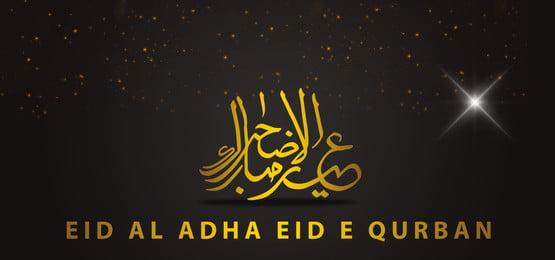 ईद अल अदहा मुबारक पृष्ठभूमि ईद अल अदहा की सुलेख के साथ, इस्लामी, इस्लामी पृष्ठभूमि, मस्जिद पृष्ठभूमि छवि