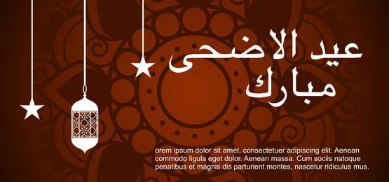 eid al adha mubarik, Acara, Kesempatan, Haji imej latar belakang