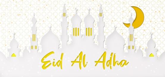 eid al adha papercutスタイル, イード, アダハ, アル 背景画像
