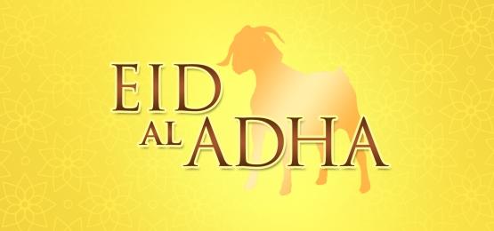ईद अल अधा पीली पृष्ठभूमि, ईद, ईद अल अधा, अधा पृष्ठभूमि छवि