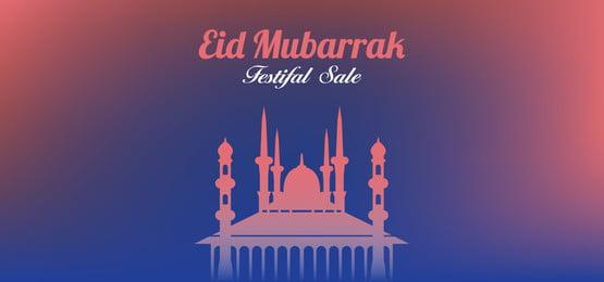 eid mubarak festival sale al adha, Eid Mubarak Festival Sale Al Adha, 背景, イスラム教 背景画像