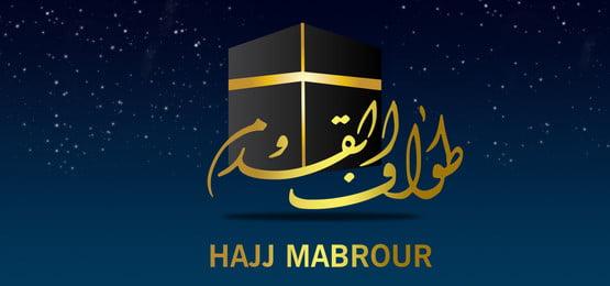latar belakang haji bersinar dengan kaligrafi haji dan kaaba clip art, Ilustrasi Medina, Gunung Arafat, Islam imej latar belakang