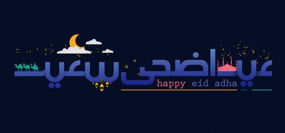 अरबी तत्वों के साथ ईद अल अदहा सुलेख, ईद, अधा, अल पृष्ठभूमि छवि