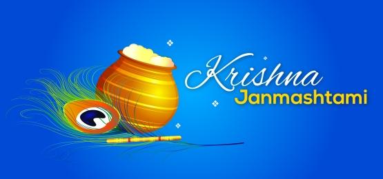 happy janmashtami indian holiday illustration background, Janmashtami, Festival, Holiday Background image