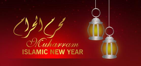 muharram nền năm mới hồi giáo với clip nghệ thuật đèn lồng sáng bóng, Hồi Giáo., Lý Lịch Hồi Giáo, Nhà Thờ Hồi Giáo Ảnh nền
