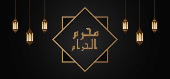 मोहर्रम उल हराम वेक्टर काली पृष्ठभूमि मुस्लिम समुदाय का त्योहार, उत्सव, हॉरर, डरावना पृष्ठभूमि छवि