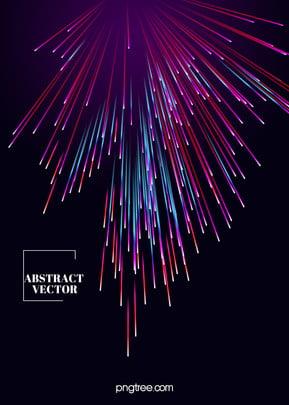 Абстрактный фон скорость волокна, цвет, асимптотическое изменение, светиться Фоновый рисунок