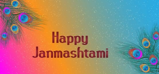 colorful janmashtami background, Background, Bright, Celebration Background image