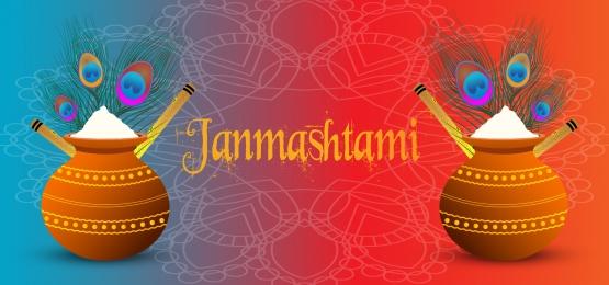 colorful janmashtami vector background, Background, Bright, Celebration Background image