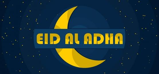 वर्धमान चाँद ईद अल अधा रात, वर्धमान, इस्लामी, ग्रीटिंग पृष्ठभूमि छवि