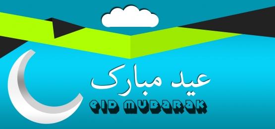 eid mubarak muslilm festival background, 旗, パターン, ポスター 背景画像