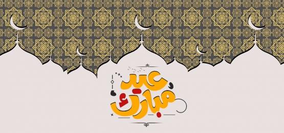 happy festival of eid al adha mubarak with islamic pattern and amazing decorative, Happy, Blue, Orange Background image