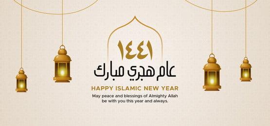 हैप्पी इस्लामिक न्यू ईयर 1441 aam hijri mubarak arabic calligraphy text, खुश, नई, इस्लामी पृष्ठभूमि छवि