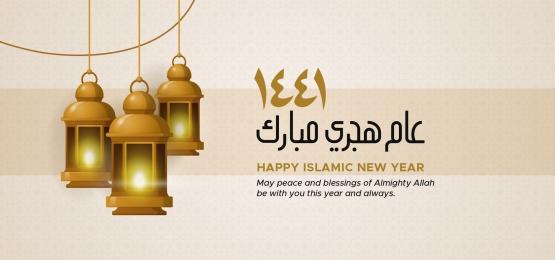 happy islamic new year 1441 aam hijri mubarak arabic calligraphy text  hanging traditional lantern lamp vector illustration with persian pattern background design, Happy, New, Islamic Background image