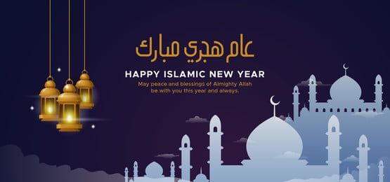 happy islamic new year aam hijri mubarak arabic calligraphy banner design  great mosque with hanging traditional lantern lamp with cloudy night scene background, Happy, New, Islamic Background image