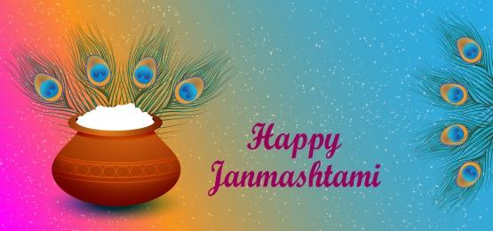happy janmashtami vector background, Stardipu, Background, Bright Background image