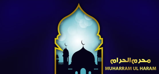 muharram background with mosque and arabic shape, Islamic, Islamic Background, Mosque Background image