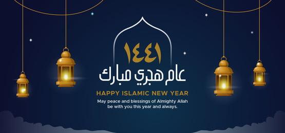 aam hijri mubarak arabic calligraphy  happy islamic new year 1441 background design with hanging traditional lantern lamp vector illustration, Happy, New, Islamic Background image