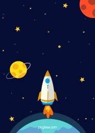 컬러 만화 손으로 그린 로켓 우주 배경, 우주, 별, 별볼 배경 이미지