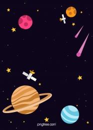 화려한 만화 손으로 그린 우주 배경, 우주, 별볼, 위성위성 배경 이미지