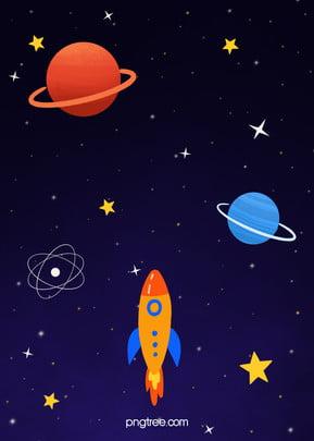 الرسوم المتحركة الملونة ناحية رسم خلفية الفضاء, الصواريخ, الفضاء, النجوم صور الخلفية