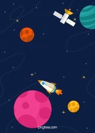 다채로운 손으로 그린 평면 우주 배경, 우주, 별, 편평하다 배경 이미지