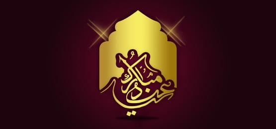 eid mubarak background พร้อมกับการเขียนด้วยลายมือตัวอักษรเรืองแสงแบบ eid gold, อิสลาม, พื้นหลังอิสลาม, มัสยิด ภาพพื้นหลัง