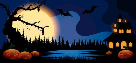 प्रेतवाधित घर कद्दू के साथ हेलोवीन रात की पृष्ठभूमि और नीले रंग की पृष्ठभूमि पर पूर्णिमा, रहस्य, सिल्हूट, शरद ऋतु पृष्ठभूमि छवि