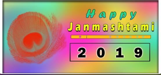 happy janmashtami with colourful design and peacock feather, Janmashtami, Krishna, Colourful Background image