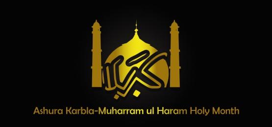 स्वर्ण मस्जिद और कर्बला स्वर्ण सुलेख के साथ मुहर्रम की पृष्ठभूमि, इस्लामी, इस्लामी पृष्ठभूमि, मस्जिद पृष्ठभूमि छवि