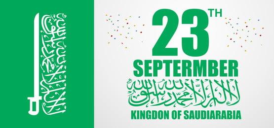 23th september saudi national day, Arab, Card, Illustration Background image