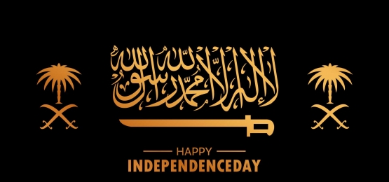 happy independence day saudia arabia, National, Arabia, Flag Background image