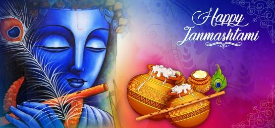 janmashtami, Happy Janmashtami, Festival, Colorful Festival Background image