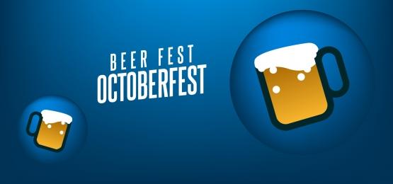 अक्टूबर बीयर उत्सव वेक्टर कला पृष्ठभूमि चित्रण, उत्सव, बियर, पृष्ठभूमि पृष्ठभूमि छवि