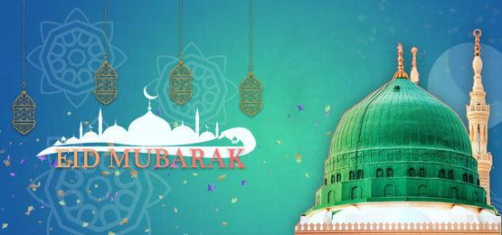 ईद मुबारक इस्लामिक मदीना पृष्ठभूमि, अधा, Adhan, अल पृष्ठभूमि छवि
