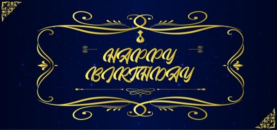생일 축하 배경 디자인, 생일 축하 배경 디자인, 좋아., 생일 배경 이미지