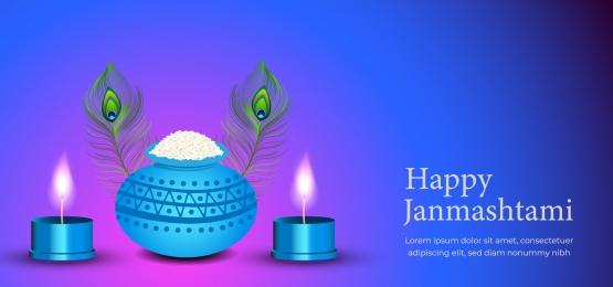 colorful janmashtami celebration vector background, Background, Bright, Celebration Background image