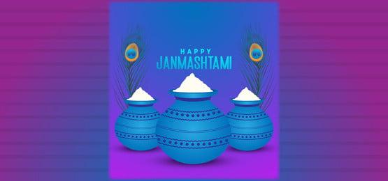 shree krishna janmashtami background, Background, Bright, Celebration Background image