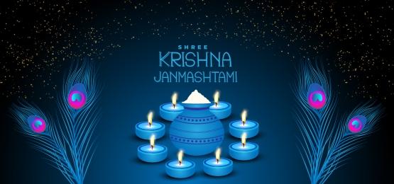 shree krishna janmashtami colorful background, Background, Bright, Celebration Background image