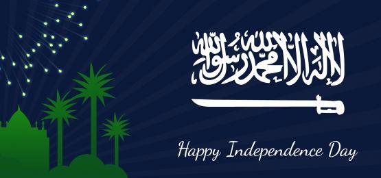 happy independence day of saudi arabia vector background, Saudi National Day, Saudi, Saudi Arabia Background image