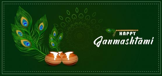 happy janmashtami background, Happy Janmashtami Background, Shree Krishna Janmashtami, Shree Krishna Janmashtami Design Background image