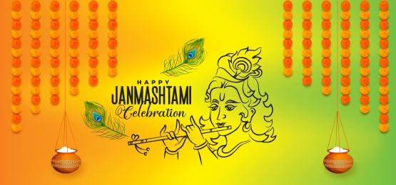 happy janmashtami celebration, Religion, Culture, God Background image