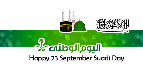 happy saudi independence day 23 september with kaaba and medina vector, Saudi, Suadi, Saudi National Day Background image