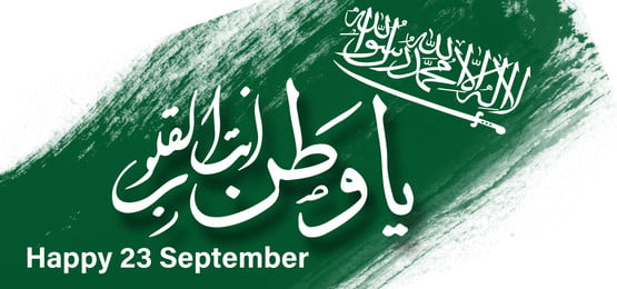 saudi independence day background with calligraphy and hand painted green flag, Saudi, Suadi, Saudi National Day Background image