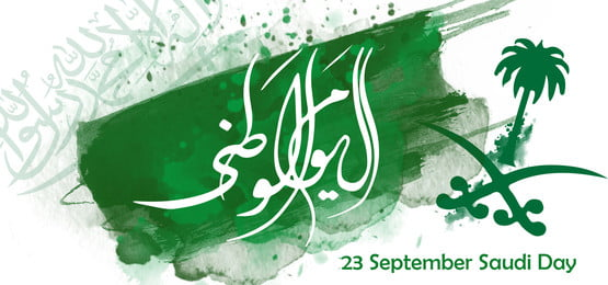 saudi national day background with calligraphy and hand painted color, Saudi, Suadi, Saudi National Day Background image