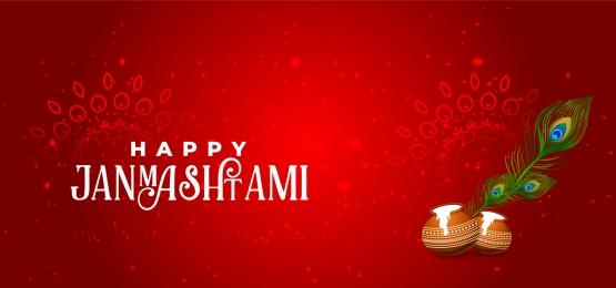 happy janmashtami background design, Happy Janmashtami Background Design, Shree Krishna Janmashtami, Shree Krishna Janmashtami Design Background image